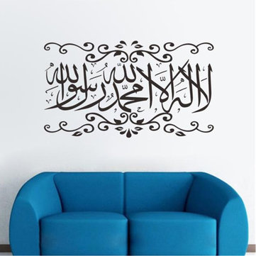 Calligraphie arabe bismillah musulmane de l 39 art islamique for Decoration murale islamique
